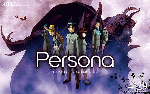 Persona PSP